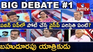 Debate On Pawan Kalyan Political Tour And Strategy | Big Debate #1  | hmtv News