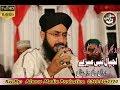 Lagu Lajpal Nabi Mere Dardan Di Dawa Dena | Hafiz Ghulam Mustafa Qadri | Mehfil Jashan e Nabi 2017