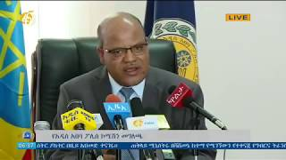 Addis Ababa police commission press conference on current issue, Ethiopia