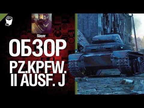 Легкий танк Pz.Kpfw. II Ausf. J - обзор от Slayer [World Of Tanks]