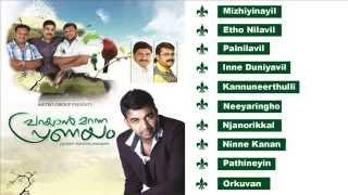 Pranayam - Parayan Maranna Pranayam Vol 3 - Mappilapattukal - Malayalam
