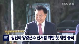선거법 위반혐의, 김진하 양양군수 첫재판 출석