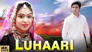 Luhari    लुहारी    New Haryanvi Song 2018    R C & Sunny Lohchab    Mor Music