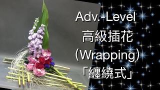 Advanced Flower Arrangement 34 Wrapping Skill 34 高級插花 纏繞式 Adv 21 B134