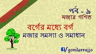 Goniter Rajjo: গণিতের রাজ্য - মজার গণিত (পর্ব -৯)- বর্গের মধ্যে কয়টি বর্গ আছে ??? মজার সমাধান
