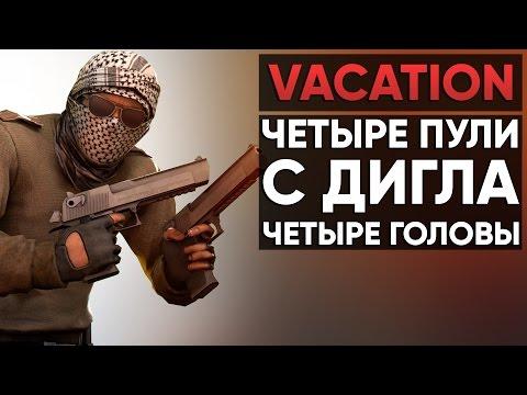 CS:GO Vacation | Мой лучший момент с диглом #12
