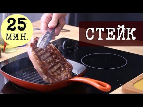 Как приготовить рибай - видео
