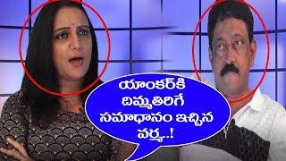 మా అమ్మకి చెల్లికి కూడా #GST చూపించా..!   #RGV Shocking Reply To Anchor Swapna   TVNXT Hotshot