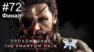 Полное прохождение игры metal gear solid 5 the phantom pain