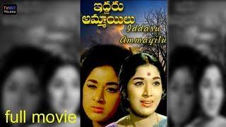 Iddaru Ammailu Telugu Full Movie | ANR, Vanisri, Sobhan Babu, Gummadi | TVNXT Telugu