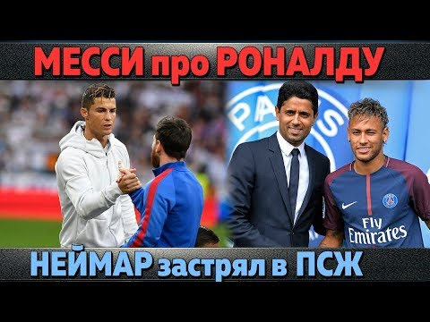 Месси про Роналду, Неймар застрял в ПСЖ, Зидан возглавит Францию после ЧМ, Барселона купит защитника