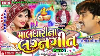 DJ Maldharina Lagangeet | Part 2 | Jignesh Kaviraj 2017 | Dj Non Stop | Guujarati Lagna Geet 2017