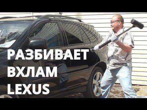 Разбиваем бронированные стекла LEXUS