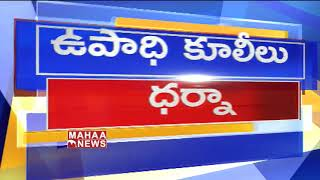 Kothagudem People Protest For Employment Wage Jobs