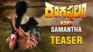 Samantha ruth prabhu Rangasthalam 1985 First Look Teaser | Ram Charan | Sukumar