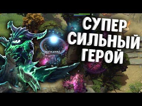 СУПЕР СИЛЬНЫЙ МИД ГЕРОЙ OUTWORLD DEVOURER ДОТА 2