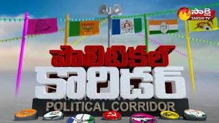 Sakshi Political Corridor -17 August 2018 || - Watch Exclusive