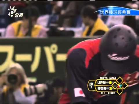 WBC.2009.03.08.Japan vs Korea (World Baseball Classic)
