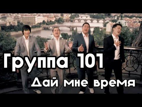 Группа 101 - Дай мне время