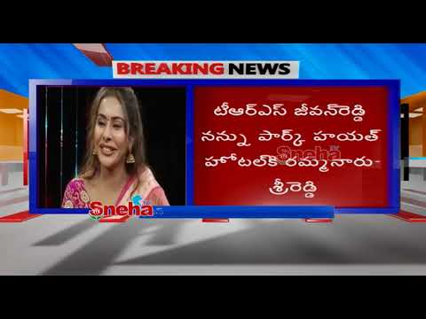Actress Sri Reddy Sensational Comments on TRS Candidate Jeevan Reddy & Bellamkonda Suresh │Sneha TV