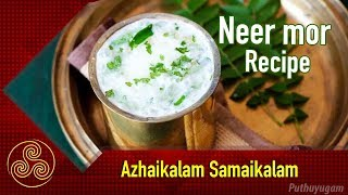 Refreshing Neer mor Recipe | Spiced Buttermilk | Azhaikalam Samaikalam