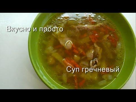 Вкусно и просто: Гречневый суп с курицей. Пошаговый Рецепт приготовления с видео.