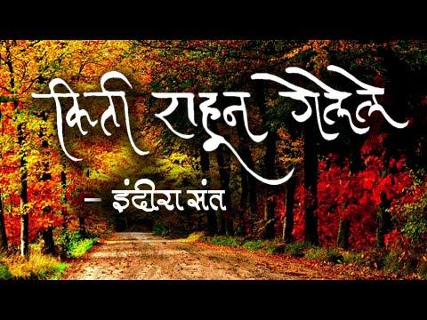 Kiti Rahun Gelele By Indira Sant - Marathi Kavita With Lyrics video