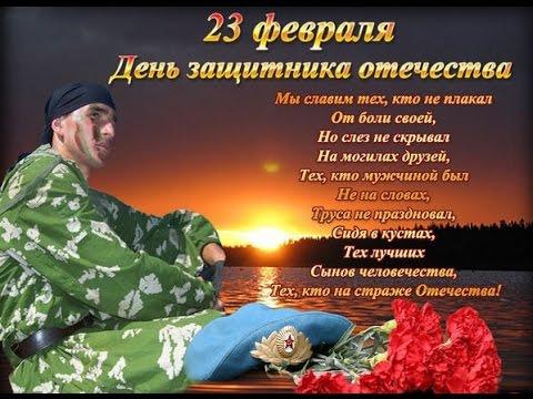 Стих с поздравлением дня защитника отечества