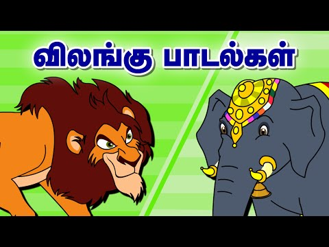 Zoo Compiled Nursery Rhymes - Chellame Chellam - Cartoon animated Tamil Rhymes For Kids video