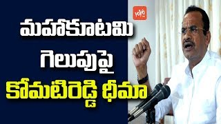 Komatireddy Venkat Reddy Very Confident of Mahakutami's Win in Telangana Polls | Congress