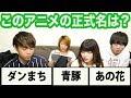 アニメタイトルの正式名を答えるクイズ【全6問】初級編 thumbnail