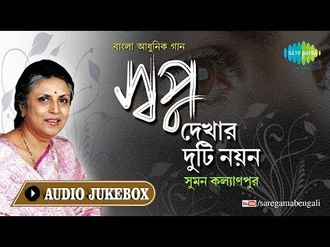 Swapno Dekhar Duti Nayan | Bengali Modern Songs by Suman Kalyanpur...