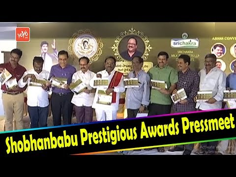 Sobhan Babu Prestigious Awards Press Meet | Paruchuri GopalaKrishna | Tollywood Awards | YOYO TV