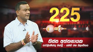225 | Tissa Attanayake | 03 - 01 - 2021 | Siyatha TV