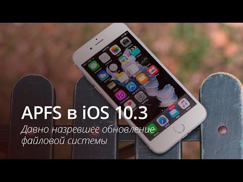 APFS - новая файловая система от Apple