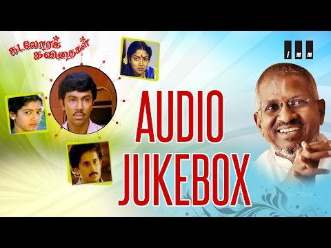 Kadalora Kavithaigal | Audio Jukebox