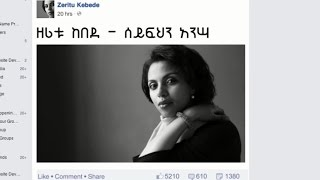 Zeritu Kebede - Seyfehin Anssa New 2015 Song