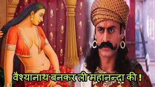 महादेव ने वैश्यानाथ बनकर ली वैश्या महानंदा की परीक्षा - Vaishyanath & Mahananda Story