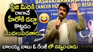 Bala Krishna Funny Full Speech At Basavatarakam Indo American Cancer Hospital Fund raising Program