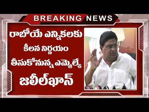 TDP MLA Jaleel Khan Sensational Comments On Elections 2019 || Bezawada Media