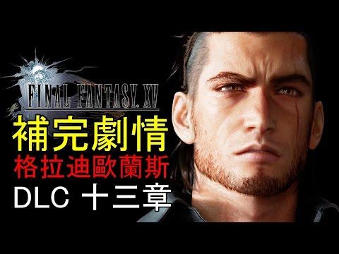 【ポケモンGO攻略動画】最終幻想15 Final Fantasy XV | DLC | 13篇章 格拉迪歐蘭斯 視角  – 長さ: 49:57。