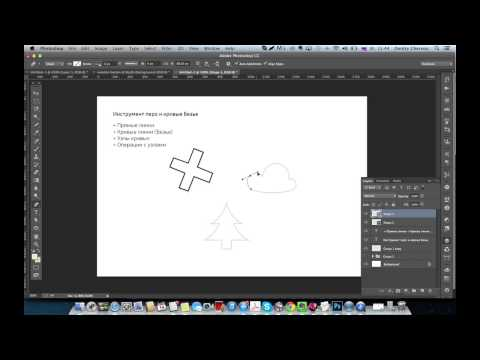 Видео как нарисовать кривую в Фотошопе