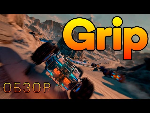 Руководство запуска: GRIP по сети