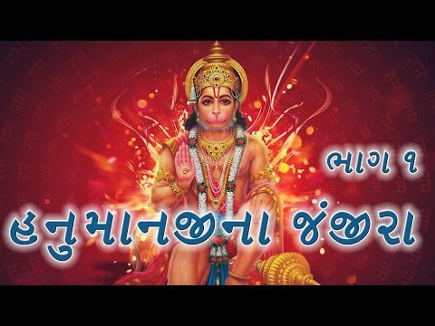 Jay Hanuman Kapi Balwanta | Hit Gujarati Devotional Song | Hanumanji | Hit Bhajan video