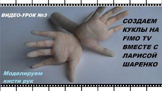 Создаем куклу. Видео-урок №3: Лепим кисти рук.