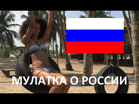 Мулатка о первых днях в России