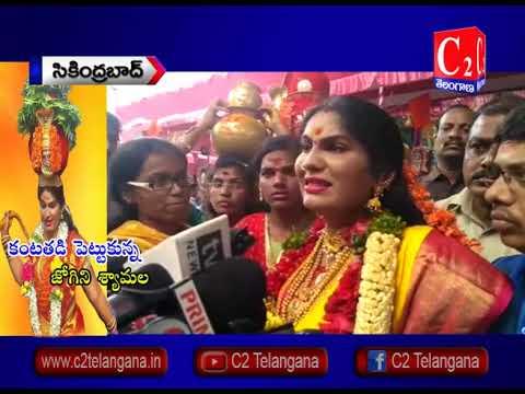 సికింద్రాబాద్:మహంకాళి బోనాలలో  కన్నీళ్లు పెట్టిన జోగిని శ్యామల 30-07-2018|| C2 TELANGANA