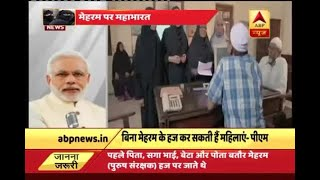 AIMPLB and Asaduddin Owaisi question on PM Modi's claim on Haj journey of Muslim women wit