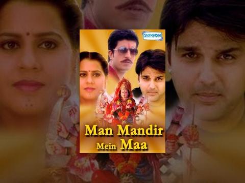 Man Mandir Mein Maa