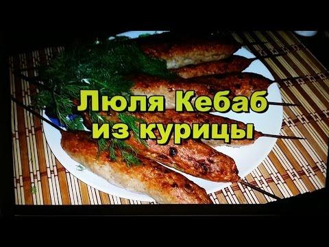 Люля Кебаб из курицы! Кавказская кухня! / Lula Kebab Chicken! Caucasian cuisine!